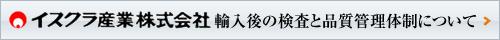 イクスラ産業品質管理体制